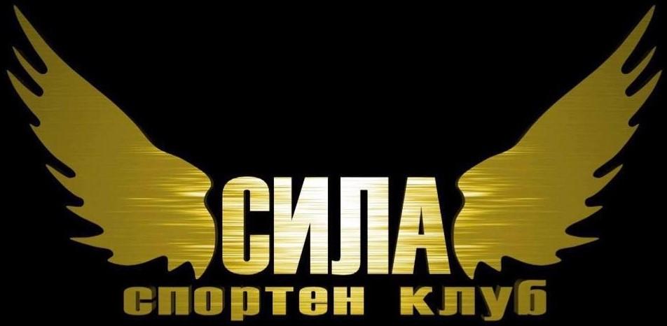 Спортен Клуб СИЛА