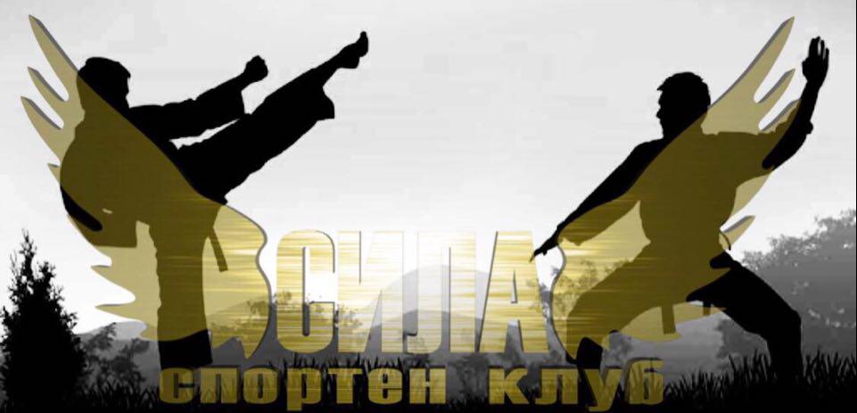 Спортен клуб СИЛА с официален сайт